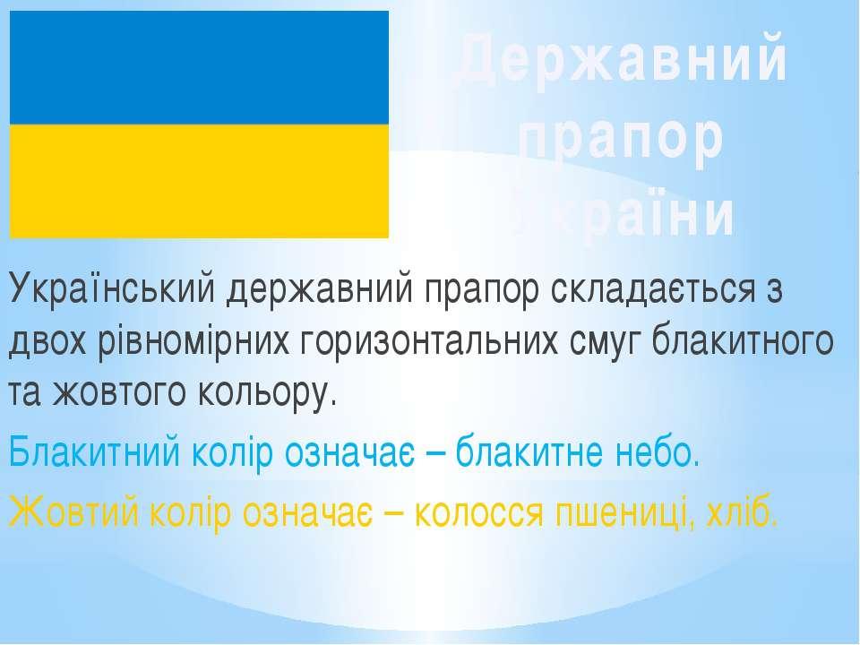 Український державний прапор складається з двох рівномірних горизонтальних см...