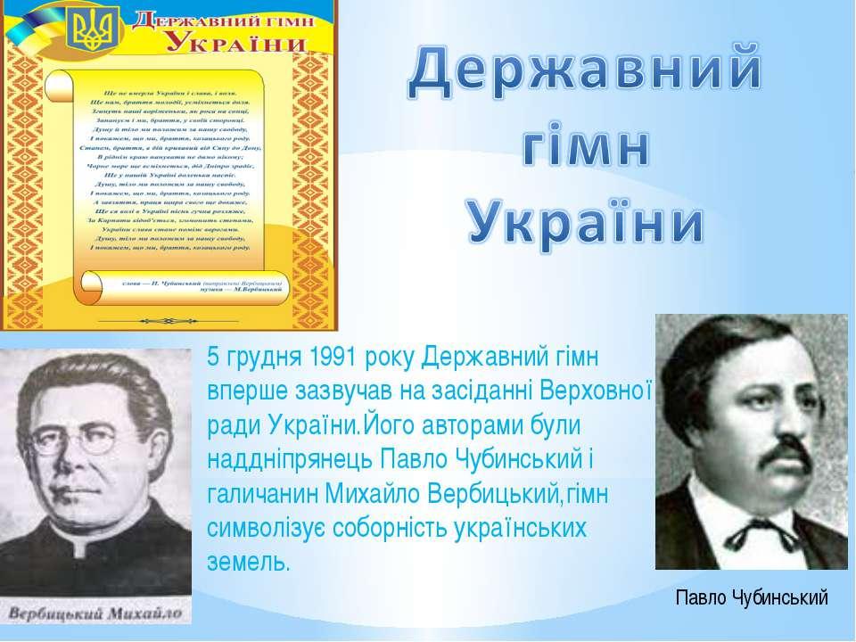 5 грудня 1991 року Державний гімн вперше зазвучав на засіданні Верховної ради...