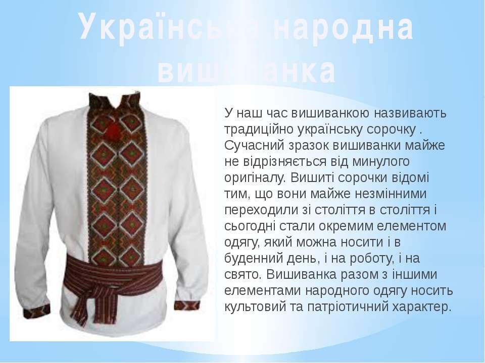 Українська народна вишиванка У наш час вишиванкою назвивають традиційно украї...