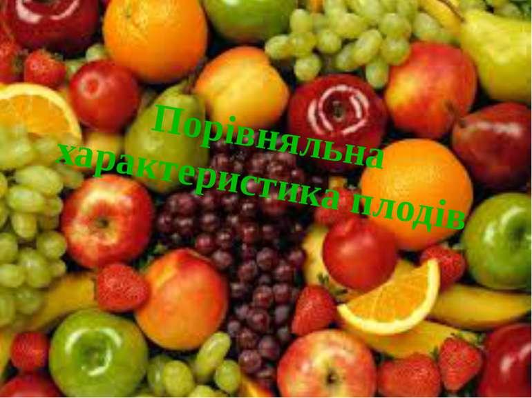 Порівняльна характеристика плодів