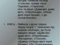 1839 р. - Ухвалою Ради Академії художеств Шевченка нагороджено срібною медалл...