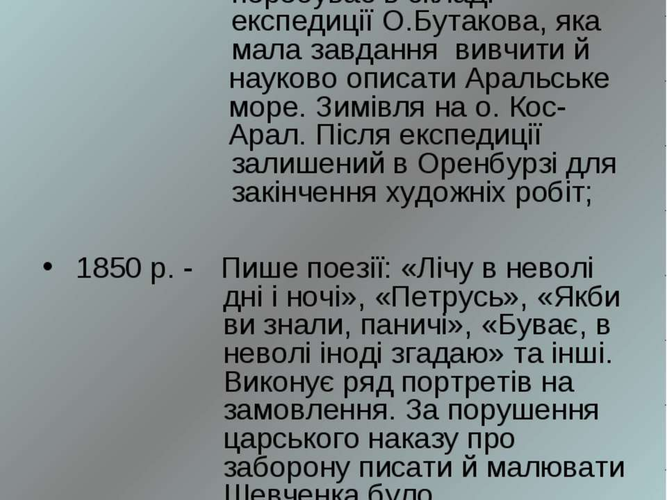 1848-49 рр. - З травня 1848 року до вересня 1849 року Шевченко як художник пе...