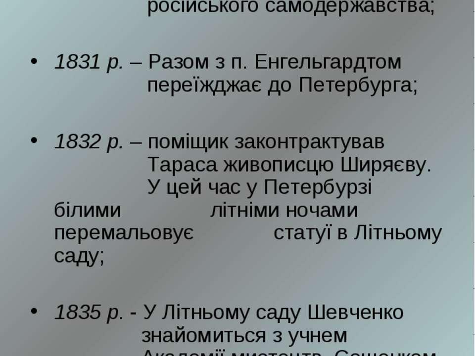 1830 р. – у Вільні Шевченко був свідком польського визвольного повстання прот...