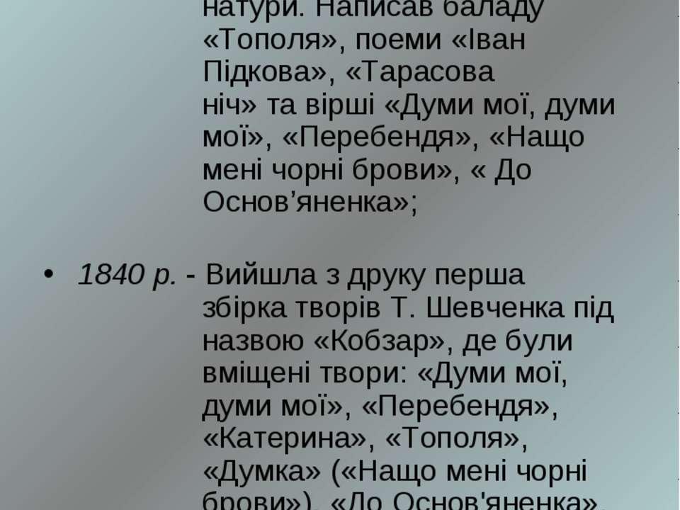 Стих думка шевченко
