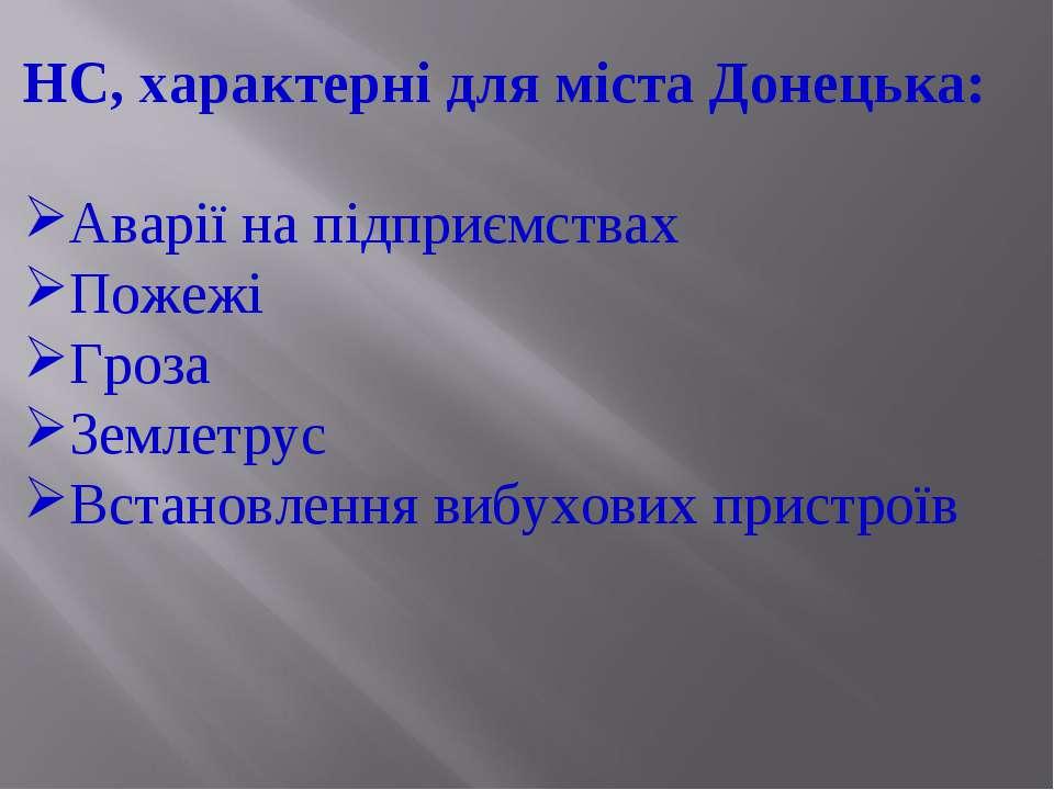 НС, характерні для міста Донецька: Аварії на підприємствах Пожежі Гроза Земле...