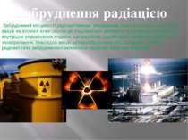 Забруднення місцевості радіоактивними речовинами може виникнути внаслідок ав...
