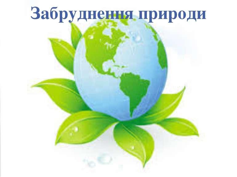 Забруднення природи