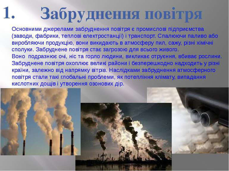 1. Основними джерелами забруднення повітря є промислові підприємства (заводи,...