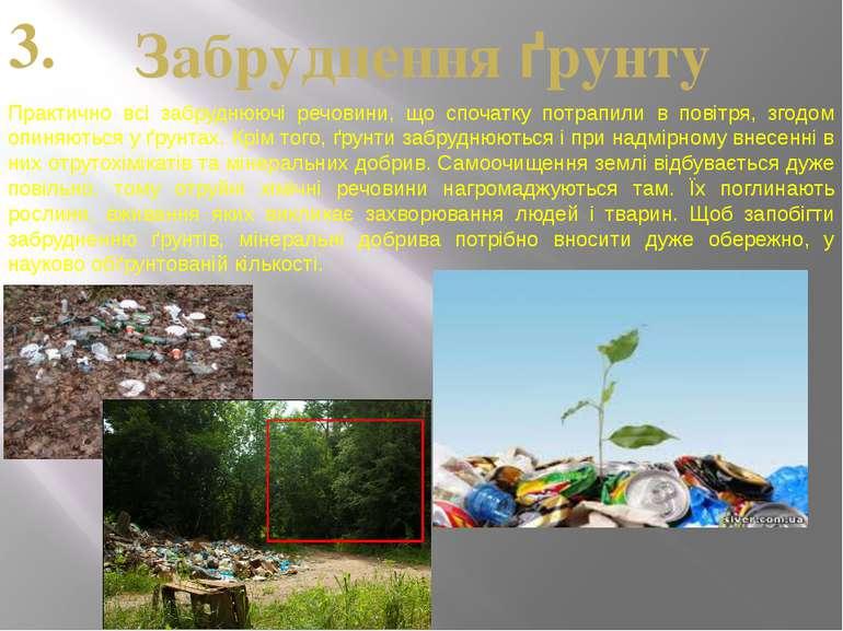 3. Практично всі забруднюючі речовини, що спочатку потрапили в повітря, згодо...