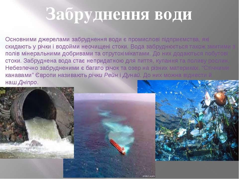 2. Забруднення води Основними джерелами забруднення води є промислові підприє...