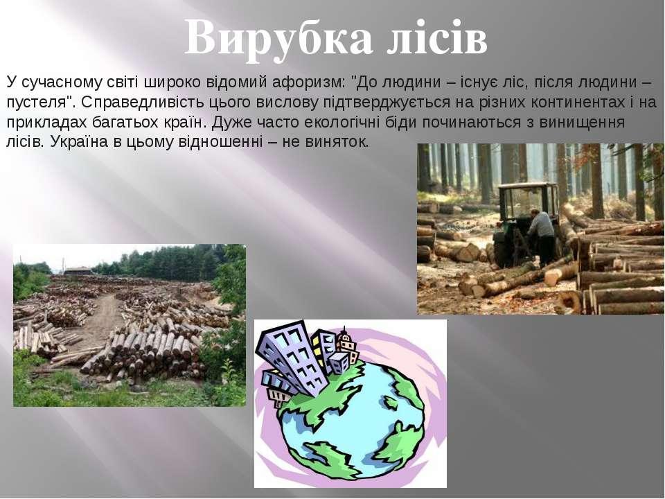 """У сучасному світі широко відомий афоризм: """"До людини – існує ліс, після людин..."""