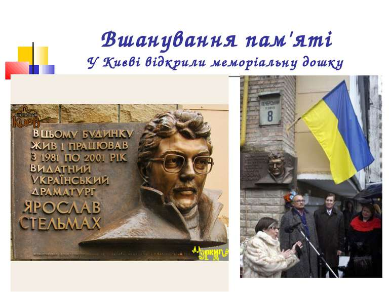 Вшанування пам'яті У Києві відкрили меморіальну дошку