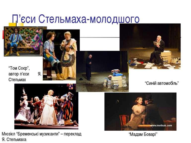 """П'єси Стельмаха-молодшого """"Том Соєр"""", автор п'єси Я. Стельмах Мюзікл """"Бременс..."""