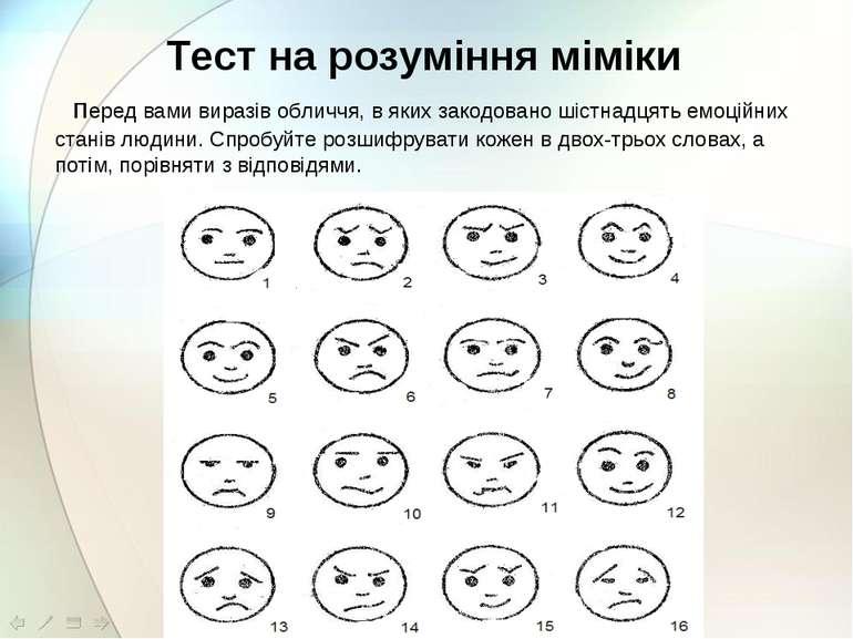 Тест на розуміння міміки Перед вами виразів обличчя, в яких закодовано шістна...
