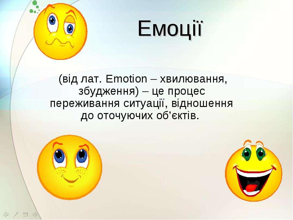 (від лат. Emotion – хвилювання, збудження) – це процес переживання ситуації, ...