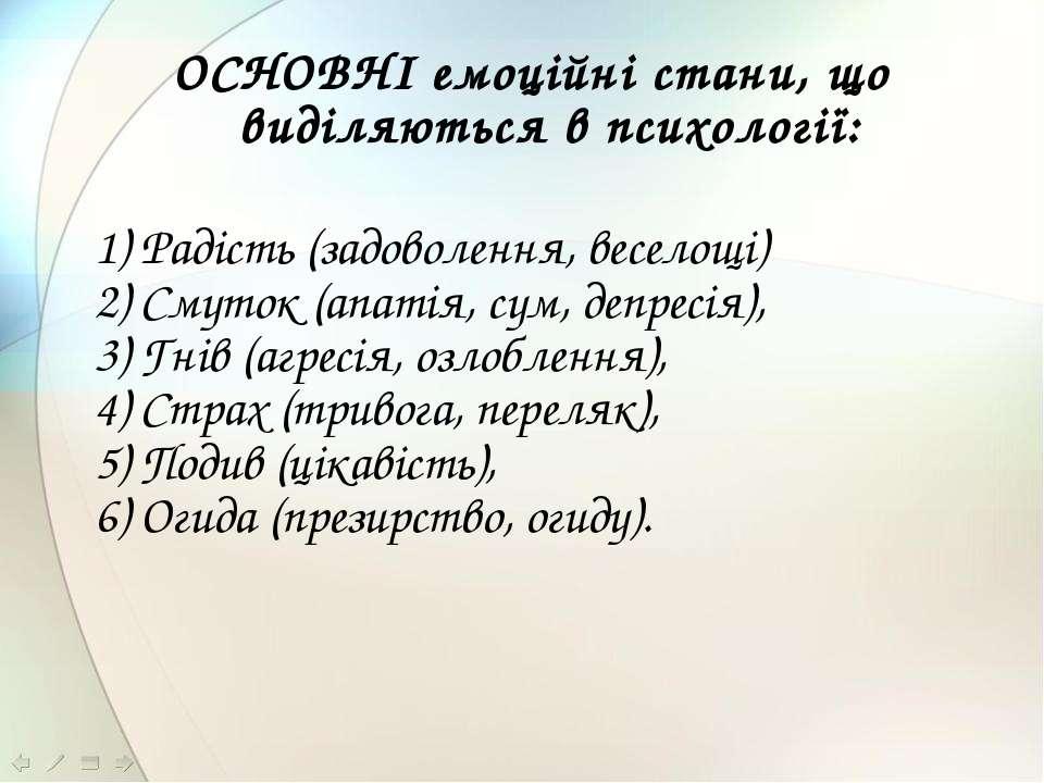 ОСНОВНІ емоційні стани, що виділяються в психології: 1) Радість (задоволення,...