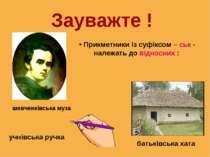 Зауважте ! батьківська хата учнівська ручка шевченківська муза Прикметники із...