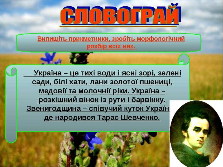Випишіть прикметники, зробіть морфологічний розбір всіх них. Україна – це тих...