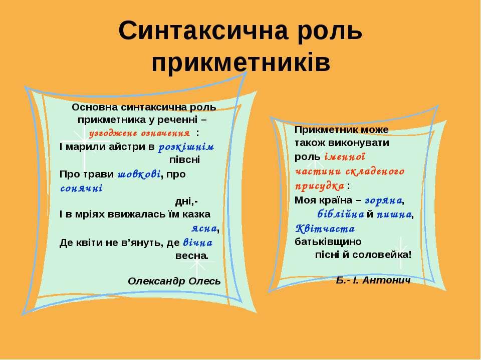 Синтаксична роль прикметників Основна синтаксична роль прикметника у реченні ...