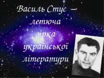 Василь Стус – летюча зірка української літератури