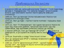 Правозахисна діяльність Проти течії ніс ідеї гуманізму і патріотизму 4 вересн...