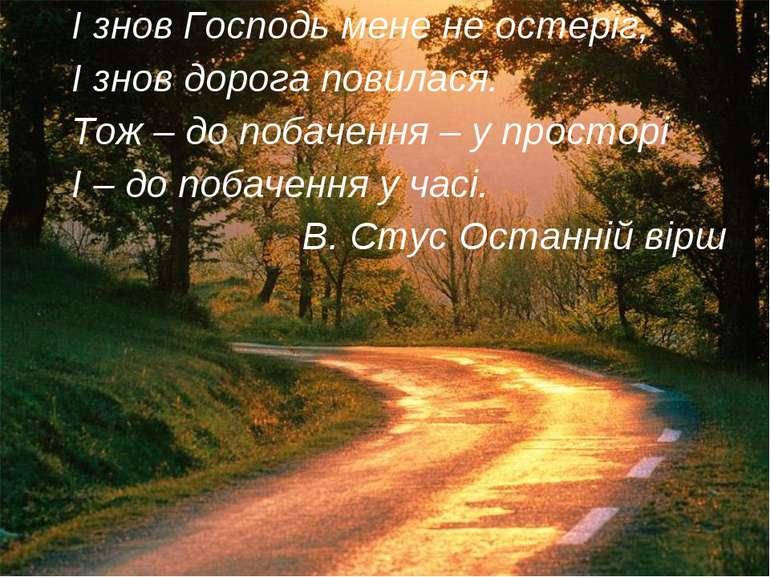 І знов Господь мене не остеріг, І знов дорога повилася. Тож – до побачення – ...