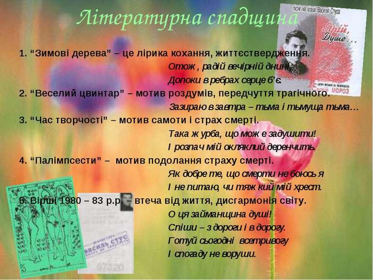 """Літературна спадщина 1. """"Зимові дерева"""" – це лірика кохання, життєствердження..."""