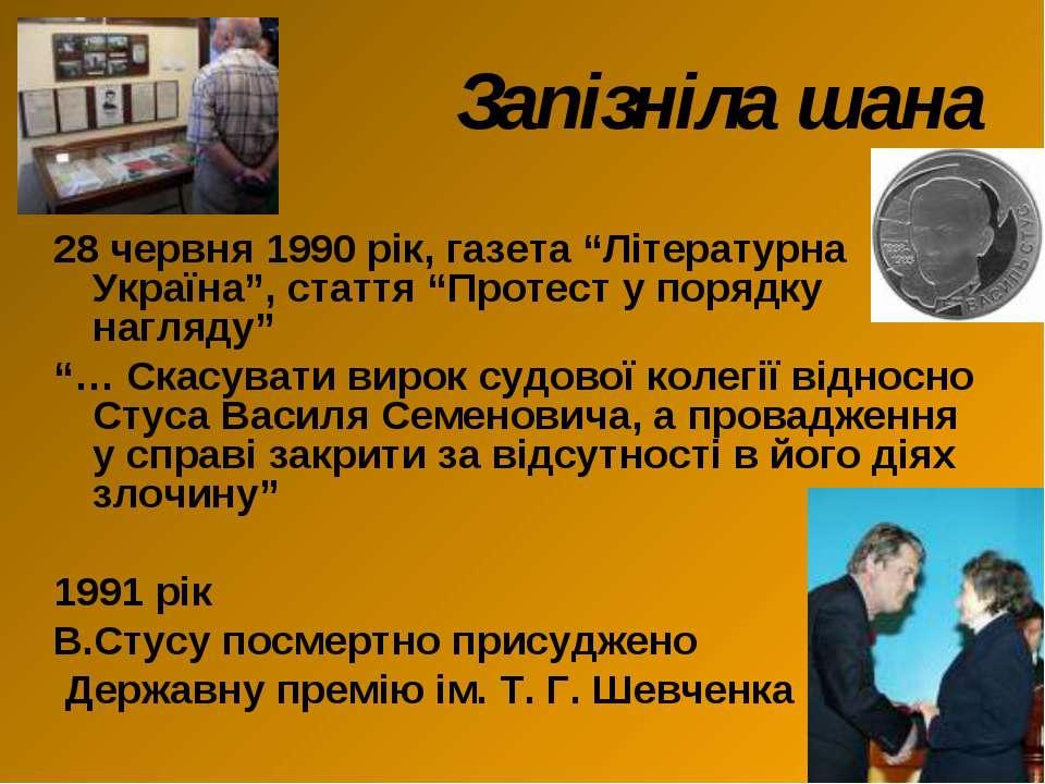 """Запізніла шана 28 червня 1990 рік, газета """"Літературна Україна"""", стаття """"Прот..."""