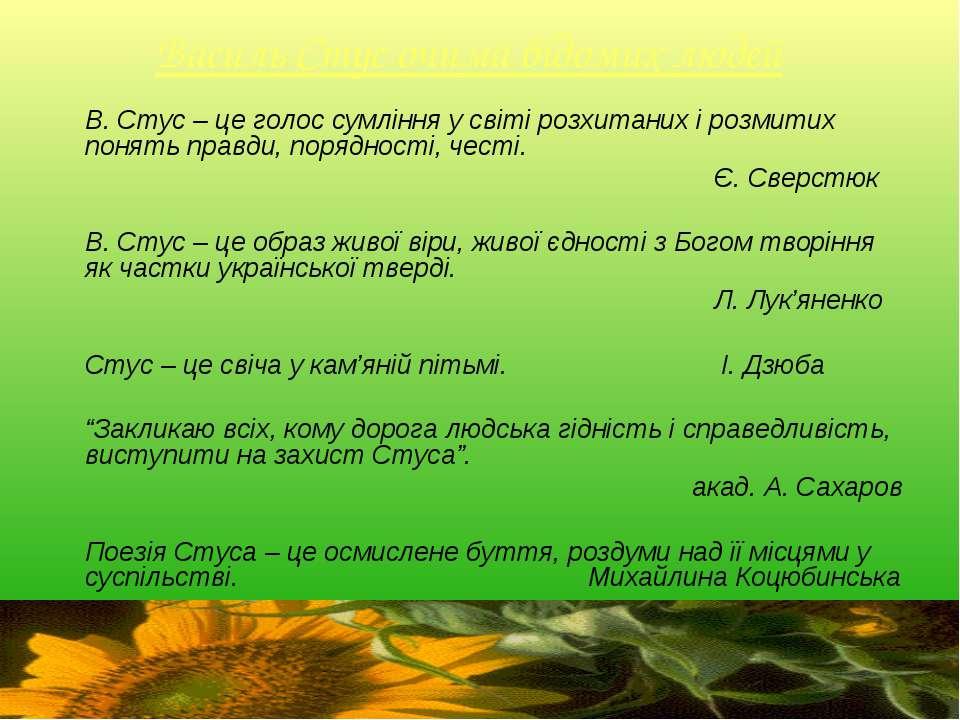 Василь Стус очима відомих людей В. Стус – це голос сумління у світі розхитани...