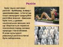 Релігія Крім трьох світових релігій - буддизму, ісламу і християнства - в Кит...
