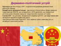 Державно-політичний устрій Відповідно до Конституції, КНР - соціалістична дер...