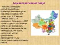 Адміністративний поділ Китайська Народна республіка здійснює адміністративний...
