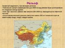 Рельєф Зазвичай виділяють три великих регіони: -Тибетське нагір'я заввишки бі...