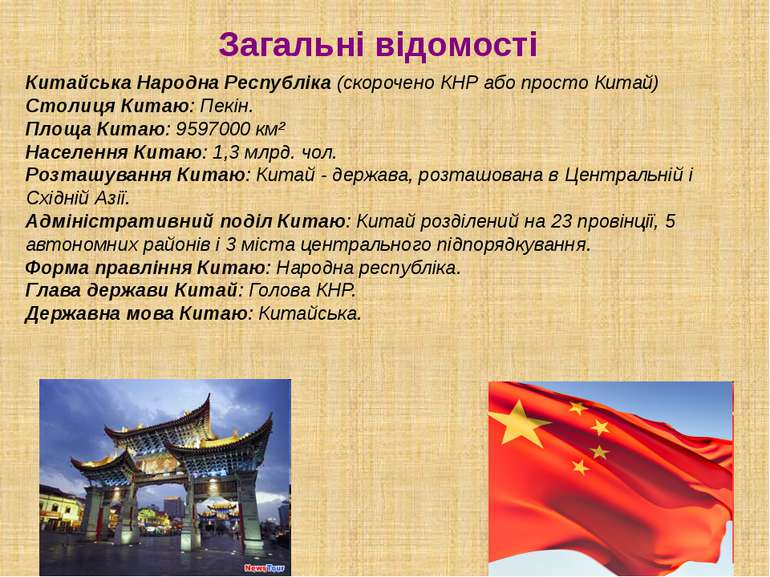 Загальні відомості Китайська Народна Республіка (скорочено КНР або просто Кит...