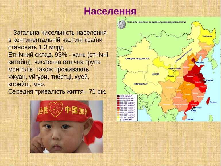 Населення Загальна чисельність населення в континентальній частині країни ста...