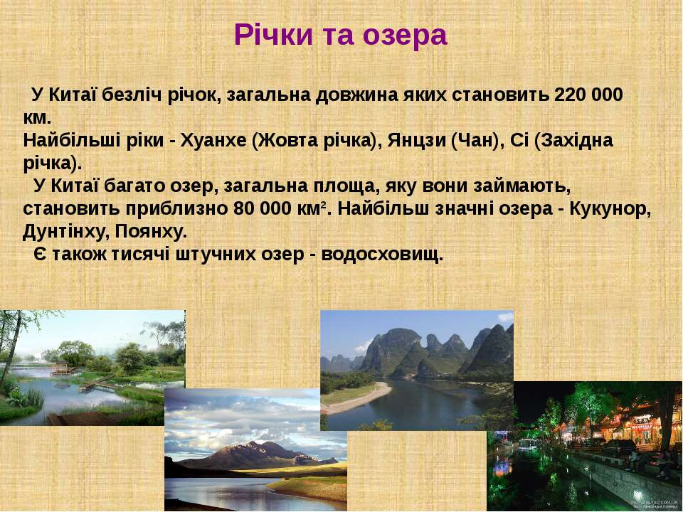 Річки та озера У Китаї безліч річок, загальна довжина яких становить 220 000 ...