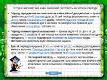 Математика на землях Західної України Впродовж багатьох віків українські земл...