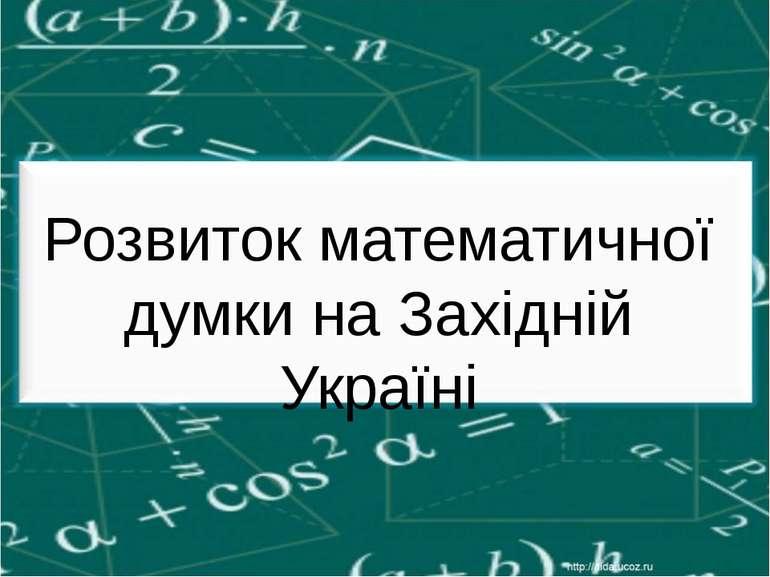Розвиток математичної думки на Західній Україні
