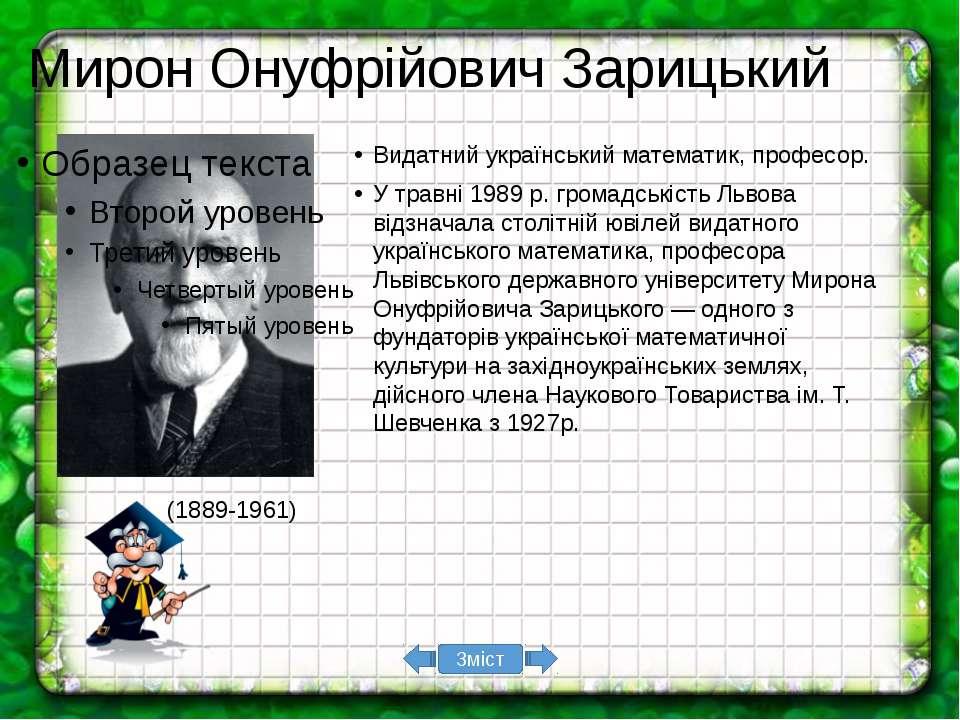 """Чайковський Микола Андрійович Український математик """"Я можу з великою гордіст..."""