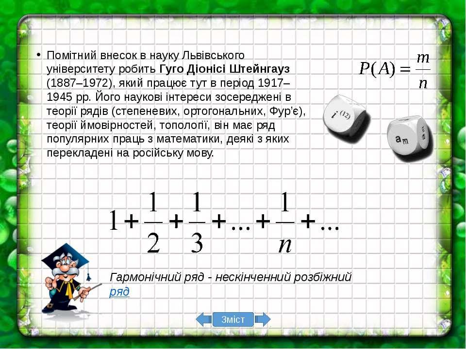 Протягом усього свого життя М. Кравчук активно працював для розвитку математи...
