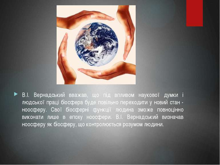 Перехід біосфери в ноосферу Заселення людиною всієї планети. Різке перетворен...