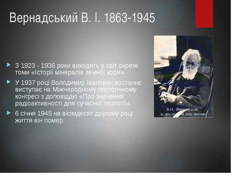 Роботи В.І. Вернадського З 1906 по 1918 виходять у світ окремі частини його ф...