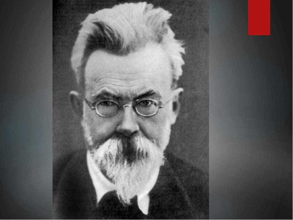Вернадський В. І. 1863-1945 З 1923 - 1936 роки виходять у світ окремі томи «І...