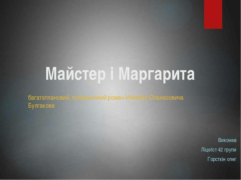 Майстер і Маргарита багатоплановий, поліфонічний роман Михайла Опанасовича Бу...