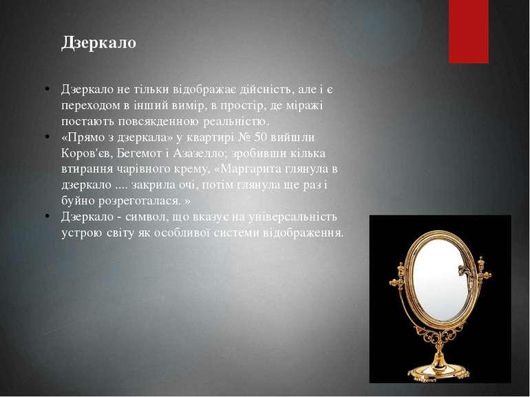 Дзеркало Дзеркало не тільки відображає дійсність, але і є переходом в інший в...
