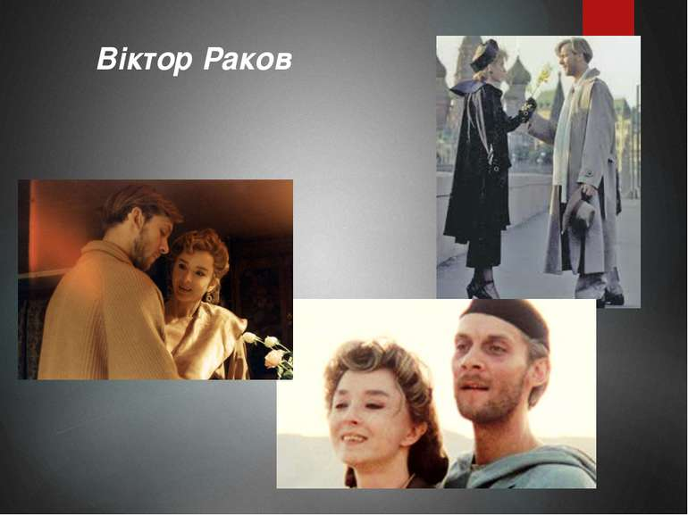 Віктор Раков