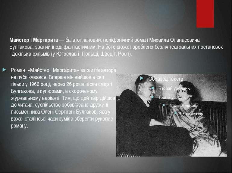 Роман «Майстер і Маргарита» за життя автора не публікувався. Вперше він вийшо...