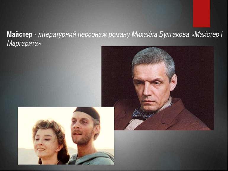 Майстер - літературний персонаж роману Михайла Булгакова «Майстер і Маргарита»