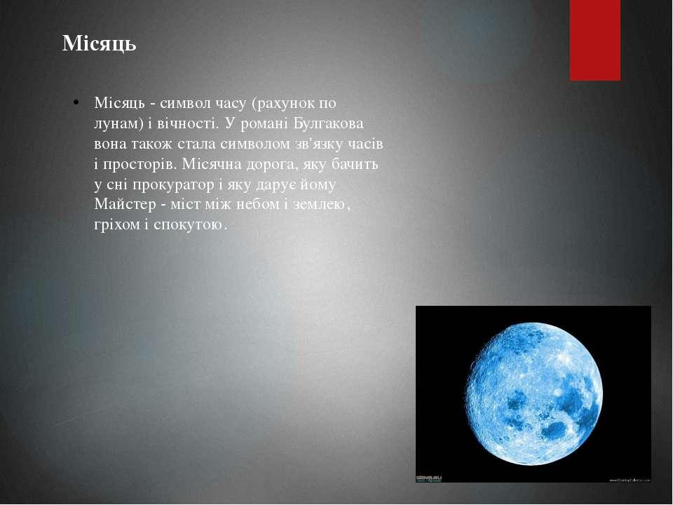 Місяць Місяць - символ часу (рахунок по лунам) і вічності. У романі Булгакова...