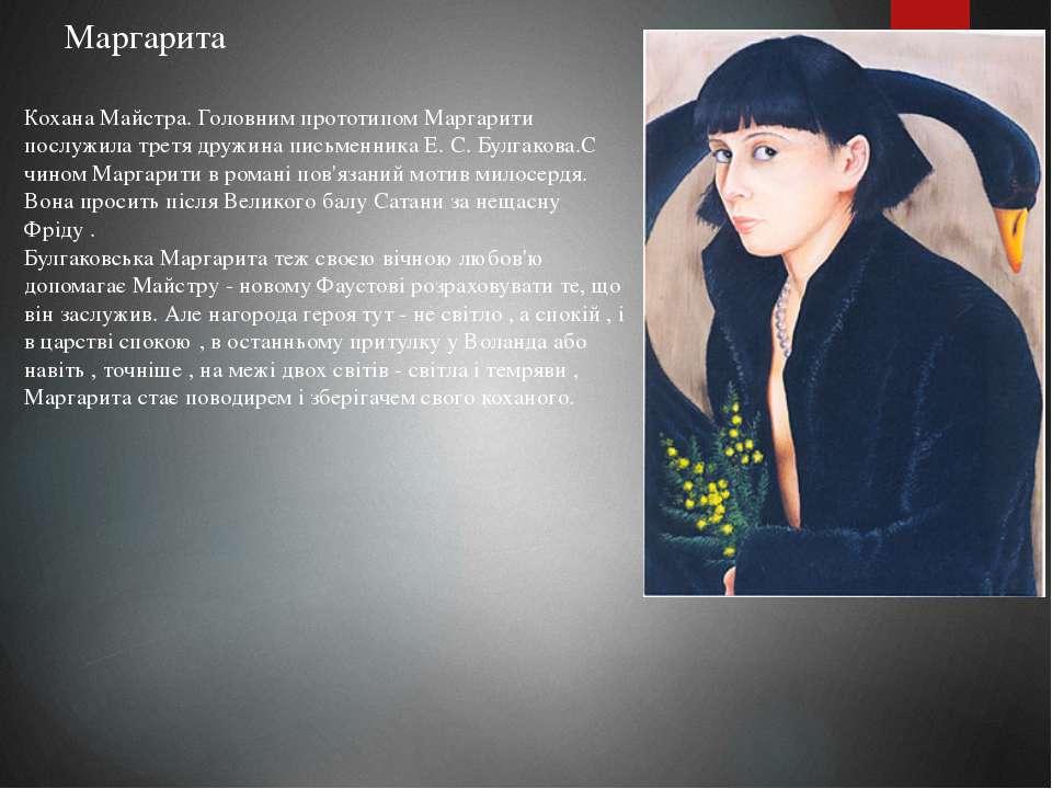 Маргарита Кохана Майстра. Головним прототипом Маргарити послужила третя дружи...